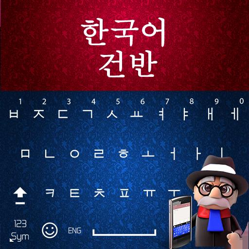 Korean Keyboard 2019: Korean Typing Keypad