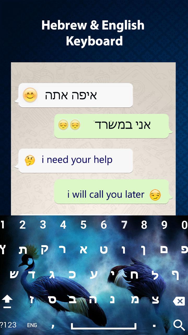 Easy Hebrew Keyboard - Hebrew Typing Keypad