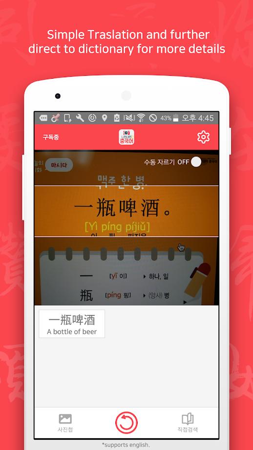 Camji: Chinese Camera Dictionary Translation Word