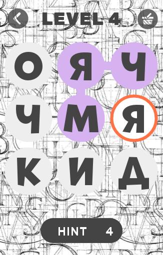String of words: поиск слов