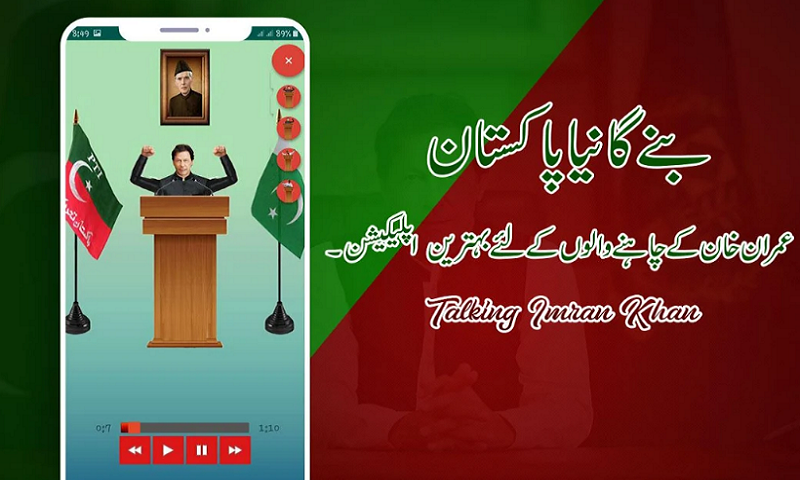 Talking PM Imran Khan – PTI Kaptaan Talking