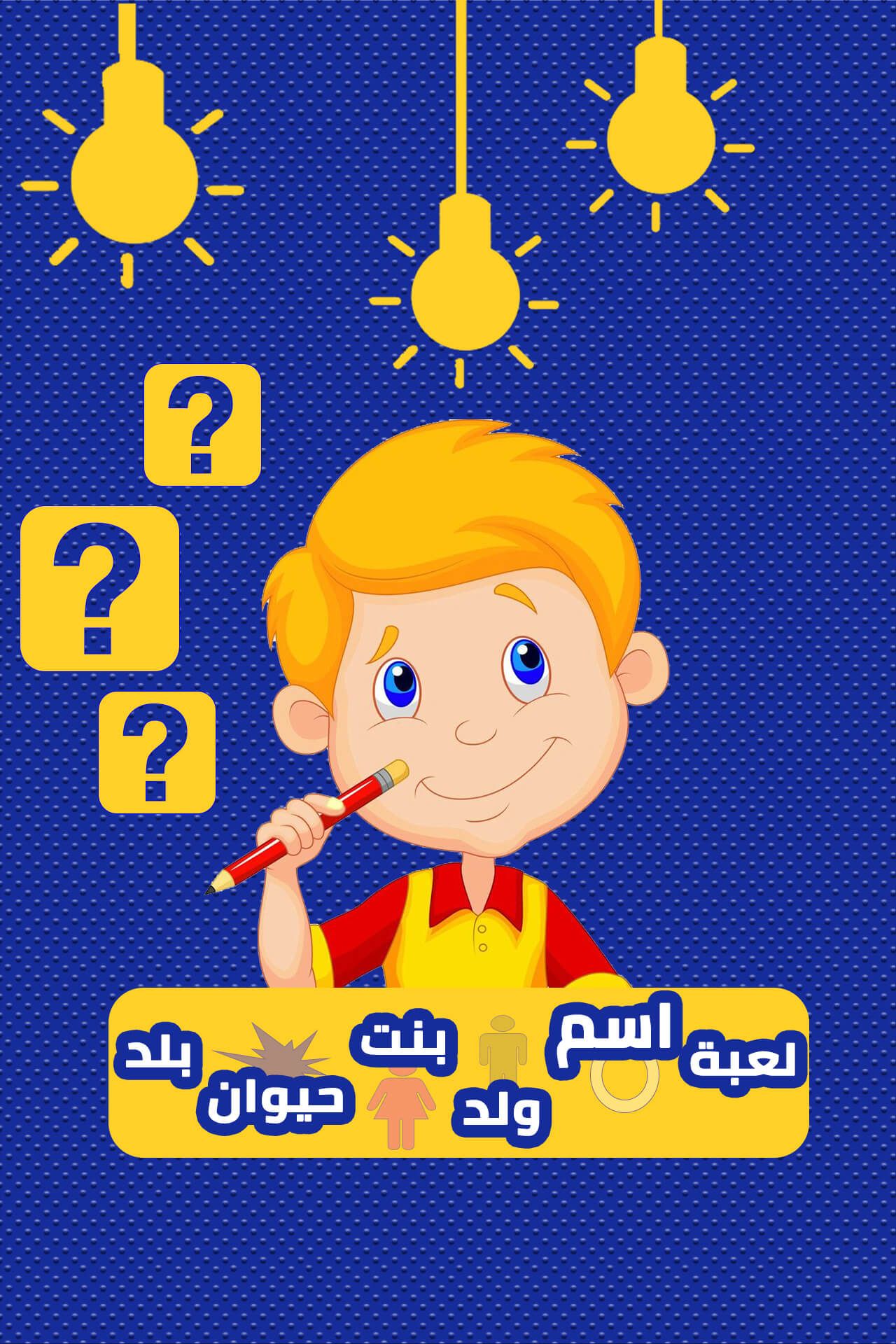 لعبة كلمة السر | إسم ولد / بنت / حيوان / بلد