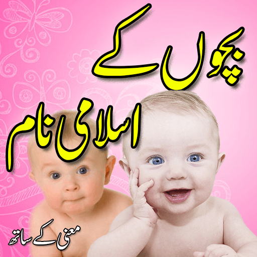 Islamic Baby Names In Urdu (Muslim Boys & Girls)