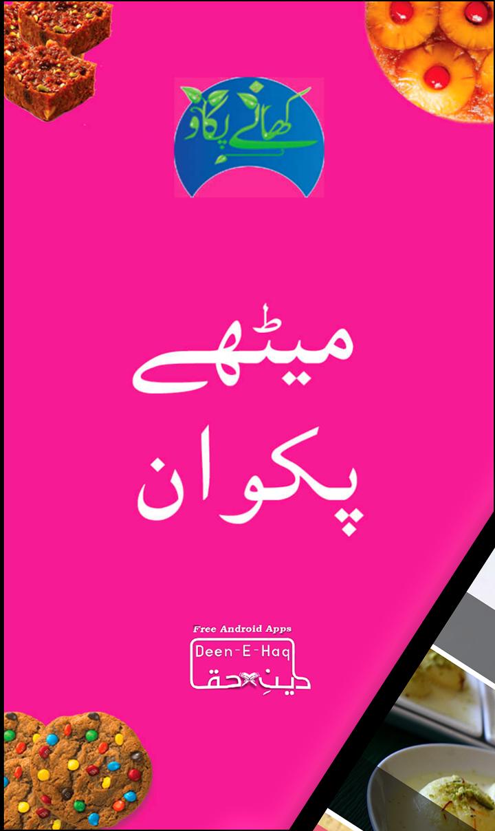 Meethay Pakwan : Sweet Dish Recipes In Urdu