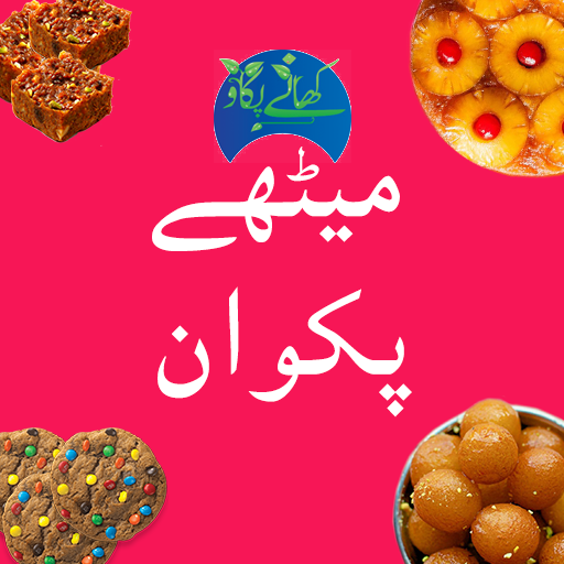 Meethay Pakwan : Sweet Dish Recipes In Urdu
