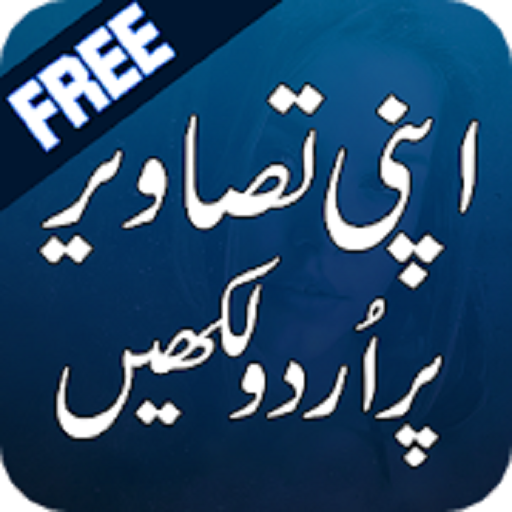 Urdu on Photos New 2019 - اردو آن پیکچر‎