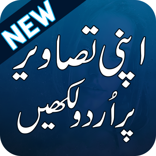 Urdu on Photo - Urdu Designer