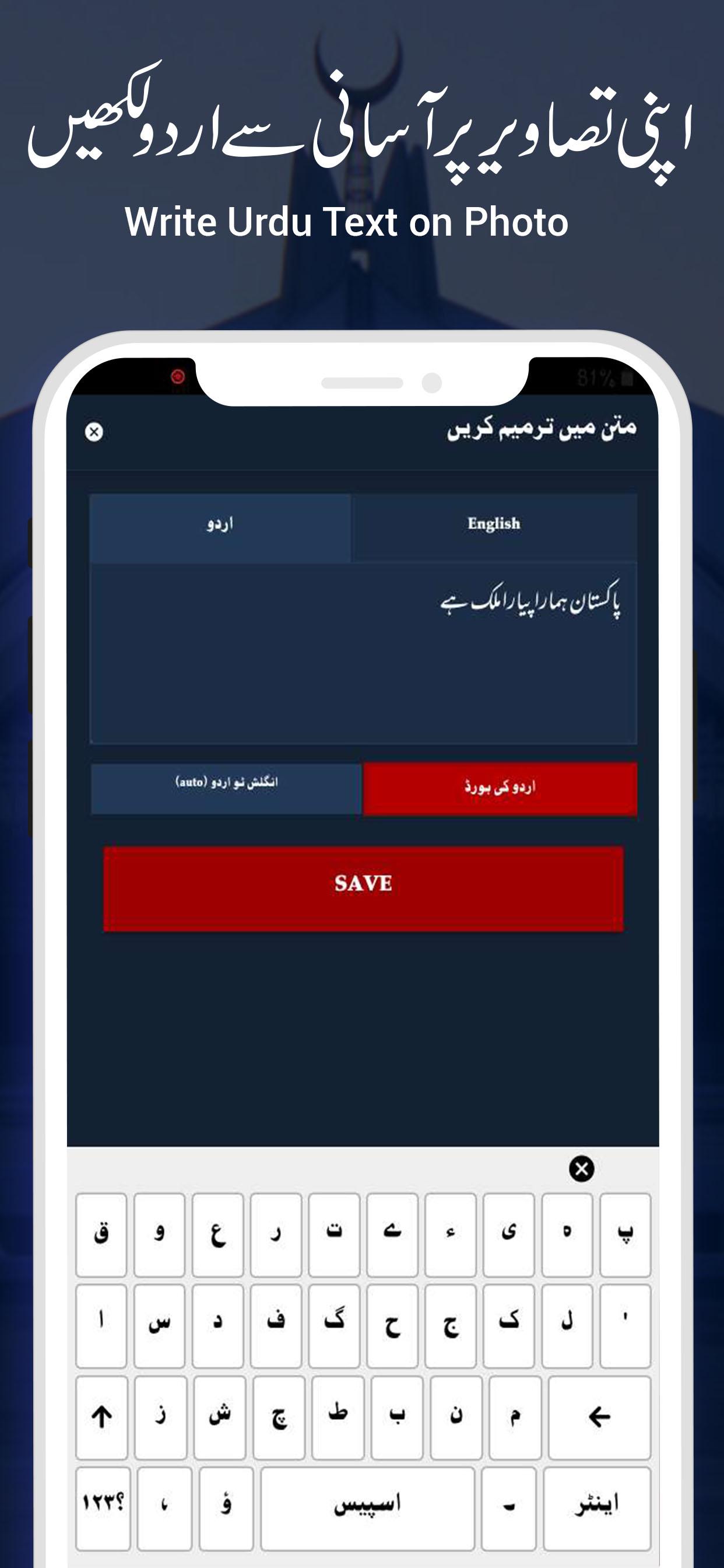 Urdu on Photo - Urdu Designer