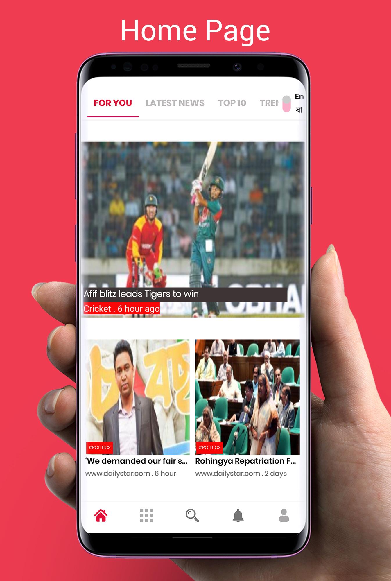 Ek Nojor এক নজর- Smartest Personalized News Reader