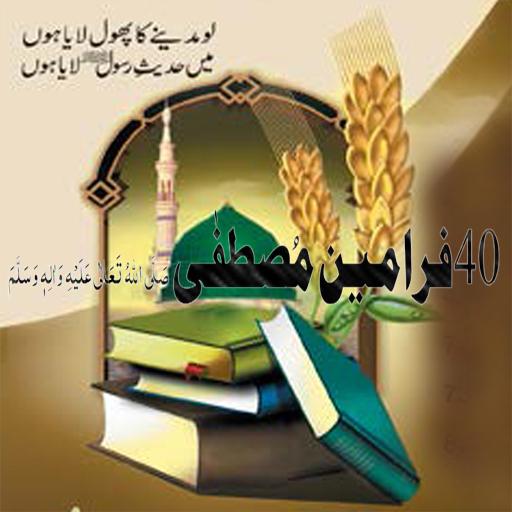 Farman e Mustafa (Aleh salam)