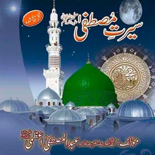 seerat un nabi urdu book free | seerat un nabi