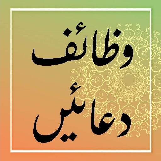 Qurani Wazaif aur Duain: Urdu, English