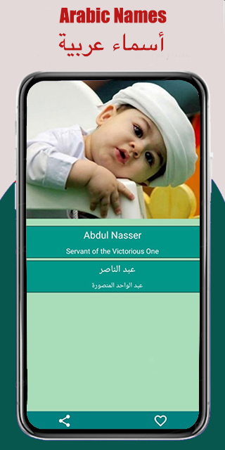 Arabic Names: Muslim baby names