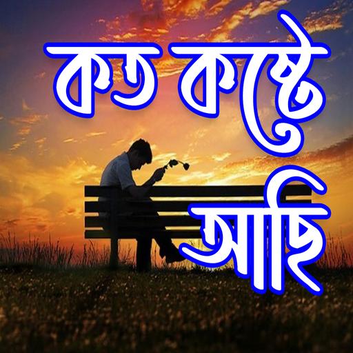 Bangla Sad Message : বাংলা কষ্টের মেসেজ