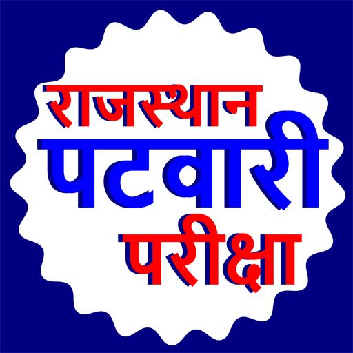 Rajasthan Patwari Exam App