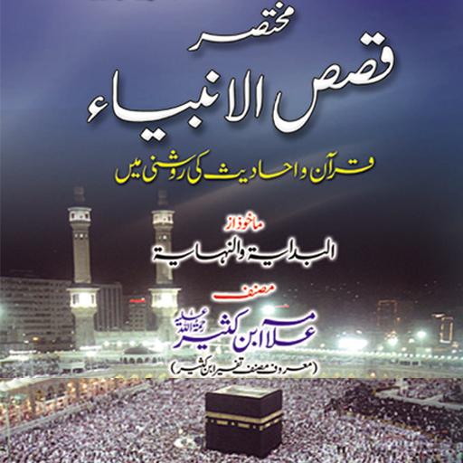 Qasas Ul Anbiya - Qasas Ul Anbiya Urdu Full Book