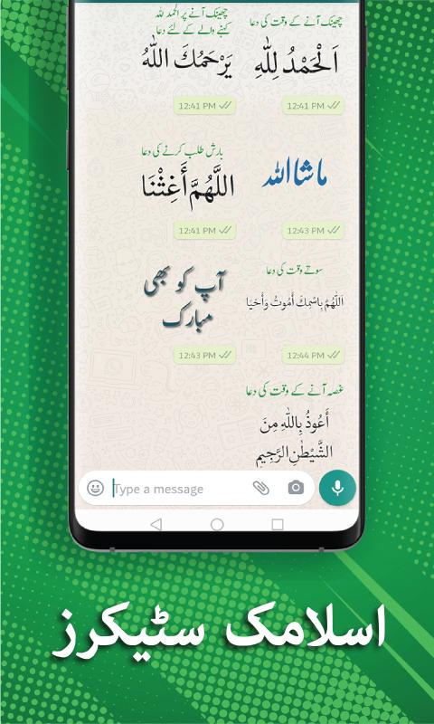 Funny Urdu Stickers for Whatsapp - Meme stickers