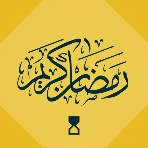 Ramadan Calendar 2021 - Ramadan Countdown 2021