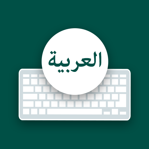 Arabic Keyboard for Android 2021-English to Arabic