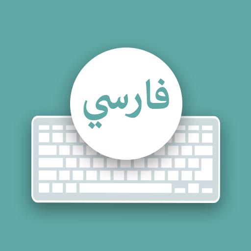 Persian keyboard 2021 - Farsi and English Keyboard