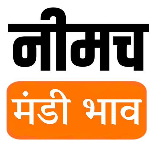 Neemuch Mandi Bhav App - नीमच मंडी का ताजा भाव