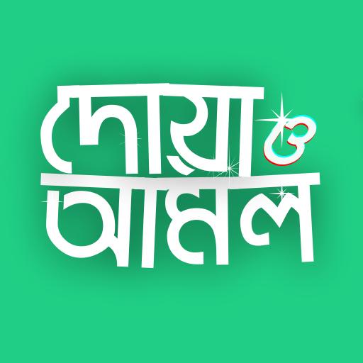 ইসলামিক দোআ ও আমল(Bangla Du'a and Zikr)-Bangla Dua