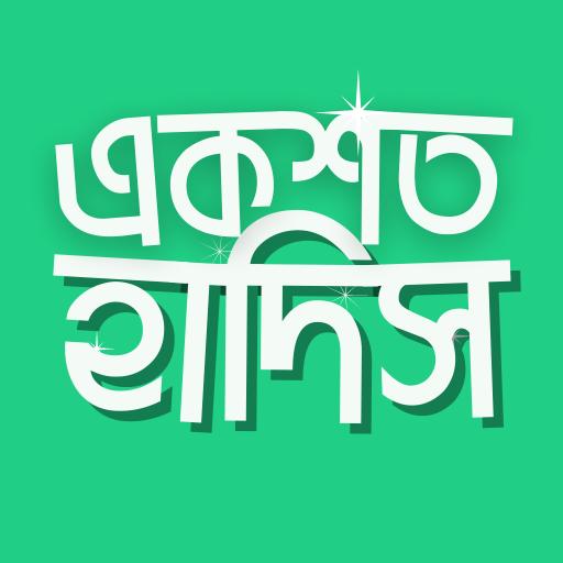 Al Hadis(১০০ টি সহীহ হাদিস)-Top Bangla Hadis