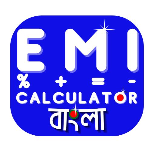 EMI Calculator-(বাংলা) Loan & Finance Calculator